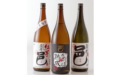 30-B-29 岩川醸造 薩摩邑シリーズ飲みくらべ3本一升瓶セット
