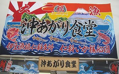 [3016801]世界で1枚だけの大漁旗をあなたに!