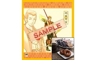1-6.戦国武将ドーナツ詰合せ ~羽柴秀吉BOX~【マリーヌ】