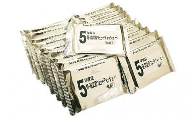 [№5787-0135]超防災用ウェットティッシュ(5年保障)20枚×20個