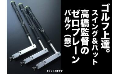 DC41 ゴルフ練習器具 高橋監督のZERO-PLANE[バルク](銀)【3000pt】