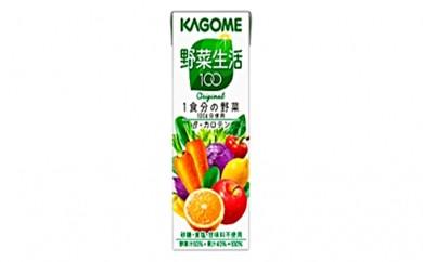 [№5787-0119]カゴメ野菜生活オリジナル 72本入