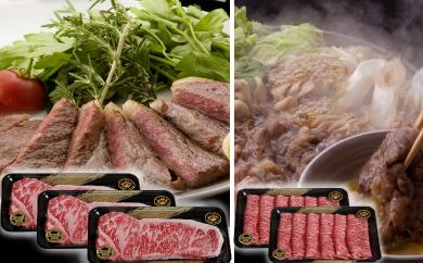 29-D-⑮ JAそお鹿児島黒牛サーロインステーキすき焼きセット