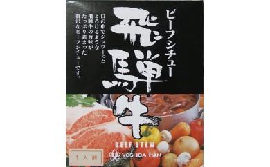 飛騨牛ビーフシチューセット(1ケース)