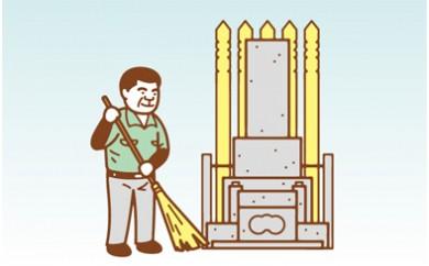 D-11お墓の簡易清掃サービス(年2回)