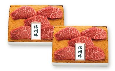 【A064】 筑北村のお味噌で仕込んだ信州牛味噌漬け Bセット