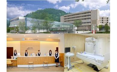 70-01 クイックドック(人間ドック)利用券 【稲城市立病院健診センター】