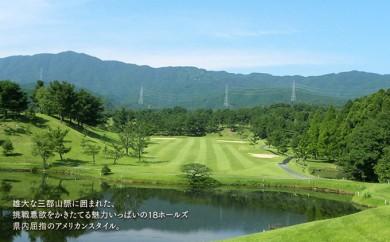 【H017】茜ゴルフクラブ 平日プレー(1組/4名様)券