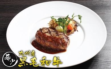 C-36 九州産希少黒毛和牛100%「ハンバーグステーキ(生)」 たっぷり120g×6個