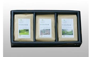 《B1-012》森をまもるコーヒー!竹炭焙煎珈琲 3袋セット(粉)