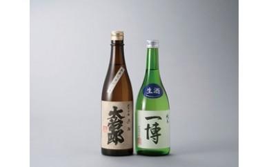 A21 東近江市の地酒 720ml 2本セット[高島屋選定品]