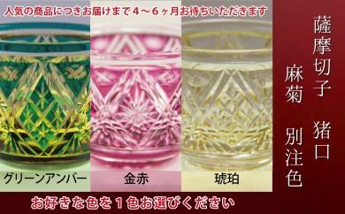 41-09 【別注色】薩摩切子 猪口(ちょこ) 麻菊