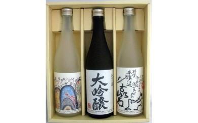 千古乃岩 地酒セット