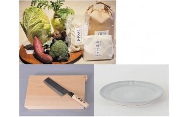 1016.旬の食材×工芸セット