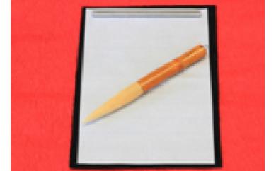 ㉑伝統工芸 竹筆