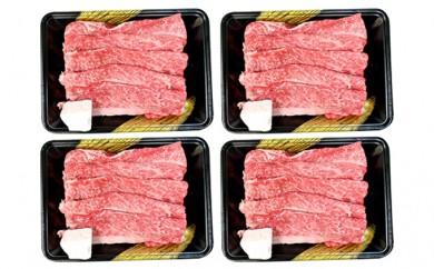 [№5850-0115]オリーブ牛 上すき焼き肉1.6kg