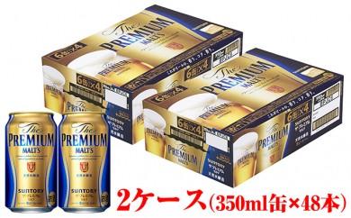 [№5809-1334]新ザ・プレミアム・モルツ2ケース(350ml缶48本)
