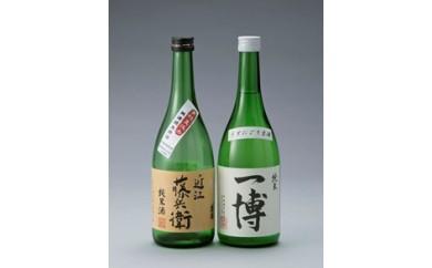 A21 東近江市の地酒(近江藤兵衛・一博)720ml 2本セット
