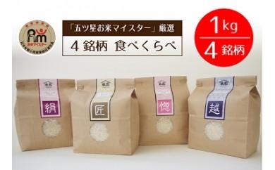110.[1kg×4]琴浦産米 食べくらべセット