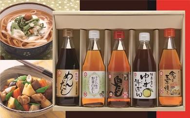 10.七福の調味料詰め合わせセット