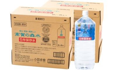 高賀の森水5年保存水