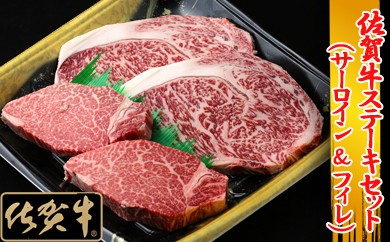 D60-H 最高級牛肉「佐賀牛」ステーキセット 【数量限定(冷蔵)でお届け】