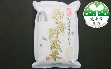 [№5762-0009]雪室貯蔵米 北魚沼産コシヒカリ 精米 2kg×2袋