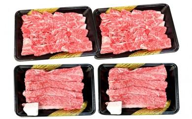[№5850-0116]オリーブ牛 すき焼き・焼肉セット