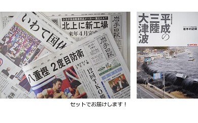 E0020 岩手日報3カ月分&写真集「平成の三陸大津波」セット