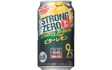 A13 -196℃ストロングゼロ<ビターレモン>(350ml×24本入)