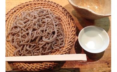 【D004】【ミシュランガイドの店】蕎麦切倭人 そば懐石 ペア券