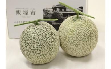 【A5-003】九州産マスクメロン(温室・2玉)