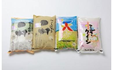 B-7 田村のお米4種食べくらべセット