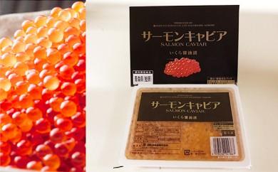 【B002】魚市場厳選 サーモンキャビア(いくらの醤油漬け)