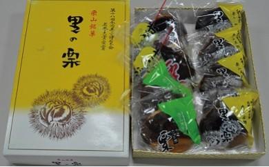 A-138 栗山製菓     「銘菓詰合せ」セット