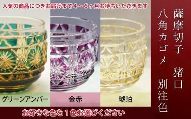 41-08 【別注色】薩摩切子 猪口(ちょこ) 八角カゴメ