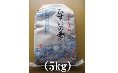 【A‐38】【H30新米!】磯貝農場 ひすいの雫 5kg