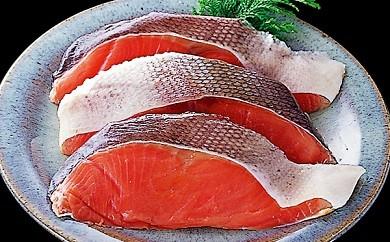 116 鮭切身(9切)