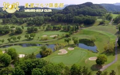 ゴルフプレー券(美里ゴルフ倶楽部・平日1名様分)[0020-2601]
