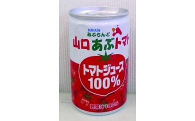 29D-047 山口あぶトマト【10,000pt】