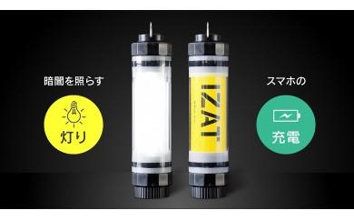 1-38 災害時に役立つLEDライト&スマホ充電器、防水タイプ「IZAT」【80個限定】