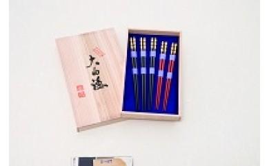 29D-063 箸5膳セット【10,000pt】