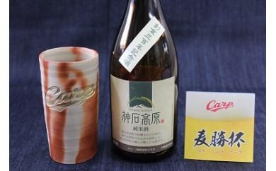 [BC-3]「麦勝杯」(金文字)+「神石高原 純米酒」セット