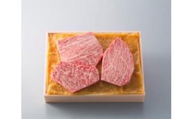 B5 近江牛味噌漬(サーロイン・ヒレ)
