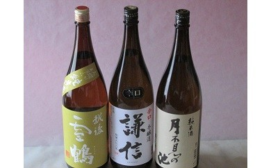 【C‐12】糸魚川の美酒3本組合せ