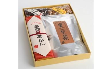 B-021 竹屋の黒豆茶詰合せ