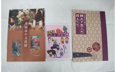 A-40 井原市書籍&DVDセット