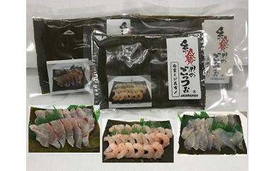 旬の魚の昆布締め3種セット