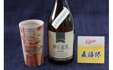 [BC-2]「麦勝杯」(カープ坊や)+「神石高原 純米酒」セット