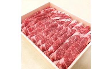 <世羅みのり牛>牛カタローススライス550g【1014972】